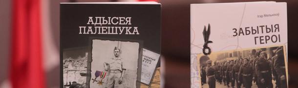 """""""Odyseja Poleszuka"""" - relacja z prezentacji książki w Muzeum Wojska Polskiego"""