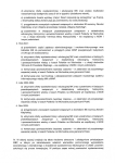 Program działania Muzeum Wojska Polskiego w latach 2020-2025
